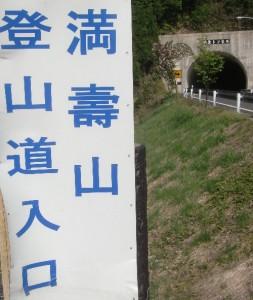満壽山(1)