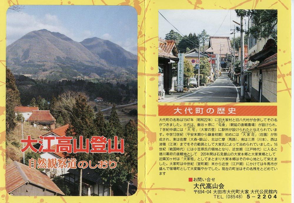 大江高山 (2)
