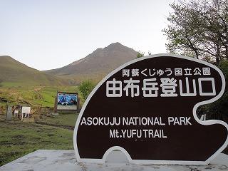 2.由布岳登山口