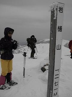 16.岩樋山!